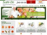 Sushi Do Смоленск - приготовление блюд японской кухни профессиональными сушистами- проедшими обучение в ресторанах г. Москва. Доставка суши по г. Смоленску собственной службой курьерской доставки до квартиры