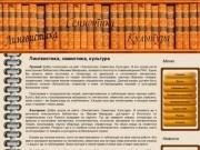 Лингвистика, семиотика, культура