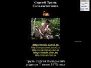 Труль Сергей Валерьевич - персональный сайт
