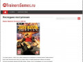 На данном сайте представлены лучшие подборки рабочих трейнеров для компьютерных игр. (Россия, Московская область, Москва)