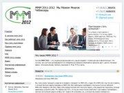 МММ 2012 в г. Чебоксары - тел. 38-60-51 помощь c регистрацией в МММ 2011