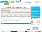 """Стоматологическая клиника """"Алексадент"""" г. Минеральные Воды"""