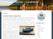 Рыбалка в Якутии - LenaFish.ru