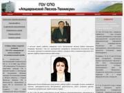 "ГОУ СПО ""Апшеронский Лесхоз-Техникум"""