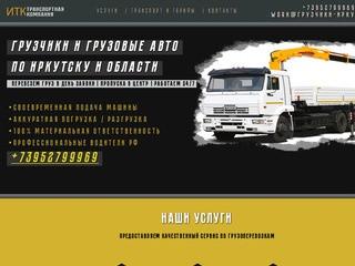Грузоперевозки по Иркутску и Иркутской области.