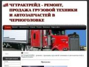ЧГТРАКТРЕЙД - ремонт, продажа грузовой техники и автозапчастей в Черноголовке