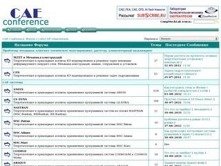 CAE Conference: Форум о CAD/CAE технологиях
