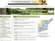 Территориальное управление Роспотребнадзора по Республике Коми