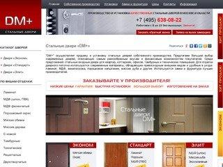 Стальные двери - продажа, установка в Москве и области