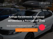 Аренда багажников на крышу в Ростове-на-Дону