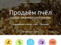 Продажа пчел в Пермском крае