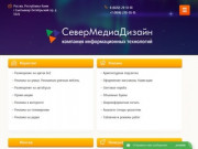 Рекламное агентство - СеверМедиаДизайн