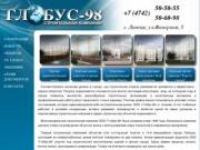 ООО Глобус-98 строительство и продажа недвижимости в Липецке