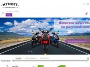 MyMott- интернет-магазин Японских скутеров с доставкой по России