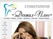 "ООО ""Дентал-Плюс"