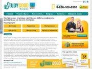 Купить, заказать дипломные, курсовые, контрольные работы, диссертации, рефераты в Костроме