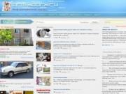 Доска объявлений Армавира - Arm-Board.ru