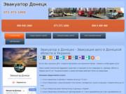 Эвакуатор Донецк (Украина, Донецкая область, Донецк)