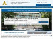 Санаторий «им. Анджиевского» Ессентуки официальный сайт Единой Службы Бронирования