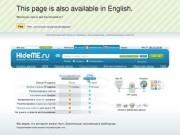 HideME.ru - анонимный и безопасный интернет