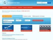 Владивосток Авиа — российская авиакомпания, базирующаяся в Артёме (аэропорт «Владивосток»)