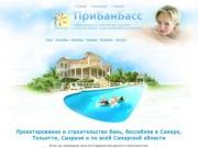 Прибанбасс - проектирование и строительство бассейнов, бани под ключ (Россия, Самарская область, Самара)