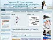 """Управление ЗАГС Администрации МО """"Инзенский район"""""""