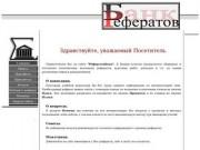 Рефератов банк: рефераты курсовые дипломы шпаргалки