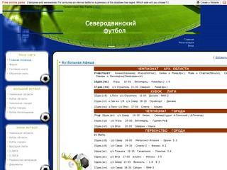 Северодвинский футбол