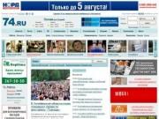 Челябинск: новости, погода, работа в Челябинске, автомобили, недвижимость