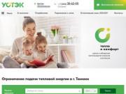 АО «Урало-Сибирская теплоэнергетическая компания» (УСТЭК)