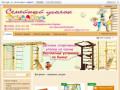 Интернет - магазин детских спортивных комплексов и мебели из дерева. (Украина, Киевская область, Киев)