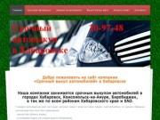 Срочный выкуп авто в Хабаровске (Хабаровский край, г. Хабаровск, улица Монтажная, 42, тел. +7 (4212) 20-97-48)