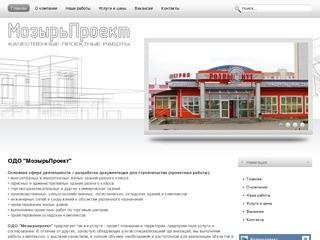 МозырьПроект ОДО :: Проектные работы в Мозыре