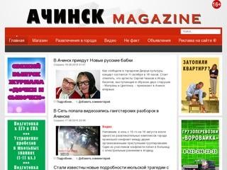 Achmag.ru