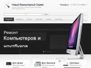 Новый Компьютерный Сервис - обслуживание компьютеров, серверов и сетей (В Санкт-Петербурге и Всеволожском районе)