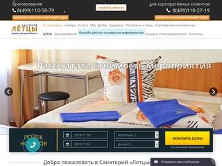 Санаторий «Летцы», Беларусь - Официальный сайт бронирования
