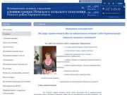 Муниципальное казенное учреждение администрация Немского сельского поселения Немского района