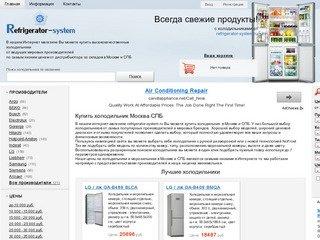 Купить холодильник москва спб интернет магазин атлант lg samsung bosch indesit electrolux hitachi