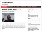 Valery_Glebov — Тайшет и вообще