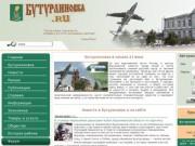 Buturlinovka.ru