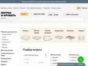 Интернет-магазин Матрас и Кровать в Москве. Ортопедические матрасы и кровати