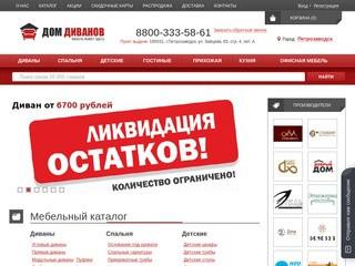 Купить мебель в Петрозаводске по выгодной стоимости - Дом Диванов