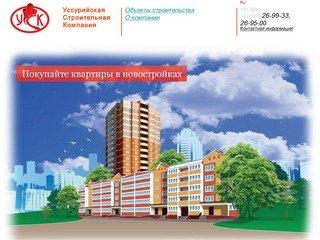 """ООО """"Уссурийская строительная компания"""""""