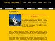 """Такси """"Вершина"""" - безопасное и комфортное передвижение по Абхазии (тел. +7(940)960-28-28)"""