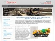 Продажа бетона  в Буинске |   Купить песок, щебень, ЖБИ, арматуру в Буинске
