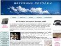 Натяжные потолки в Москве, цены, фото,заказать натяжные потолки дешево, монтаж, potolok-now.ru