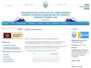 Официальный сайт органов местного самоуправления городского поселения города Шагонар Улуг