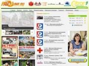 PavLove.ру - журнал любимого города. Официальный сайт журнала города Павлово на Оке.