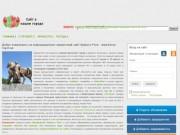 Сайт о предприятиях Кривого Рога. Доска объявлений.